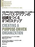 パーパス・ドリブンの組織をつくる8つのステップ DIAMOND ハーバード・ビジネス・レビュー論文