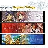 交響曲「ガガーブトリロジー」 ~白き魔女~朱紅い雫~海の檻歌~