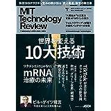 MITテクノロジーレビュー[日本版] Vol.4/Summer 2021 10 Breakthrough Technologies [雑誌] (アスキームック)