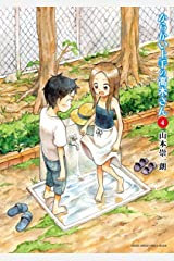 からかい上手の高木さん(4) (ゲッサン少年サンデーコミックス) Kindle版