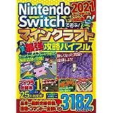 Nintendo Switchで遊ぶ! マインクラフト最強攻略バイブル 2021アップデート対応版
