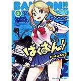 ばくおん!! 2 (ヤングチャンピオン烈コミックス)
