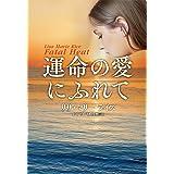 運命の愛にふれて (扶桑社BOOKSロマンス)