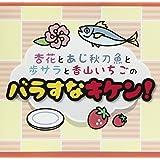 DJCD「杏花とあじ秋刀魚と歩サラと香山いちごのバラすなキケン! 」