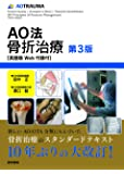 AO法骨折治療[英語版Web付録付] 第3版