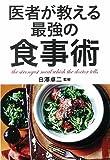 医者が教える最強の食事術 (宝島SUGOI文庫)