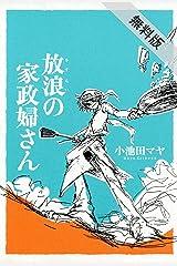 放浪の家政婦さん【期間限定 無料お試し版】 (FEEL COMICS) Kindle版