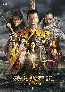 海上牧雲記 3つの予言と王朝の謎 DVD-BOX1