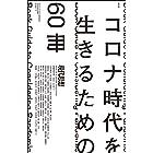 現代思想2020年9月臨時増刊号 総特集=コロナ時代を生きるための60冊