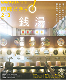 NHK 趣味どきっ!(火曜) 銭湯 ボクが見つけた至福の空間 2020年 2月~3月 [雑誌] (NHKテキスト)