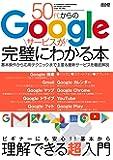 50代からのGoogleサービスが完璧にわかる本 (メディアックスMOOK)