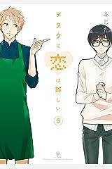 ヲタクに恋は難しい: 5 (comic POOL) Kindle版