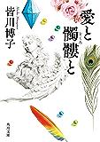 愛と髑髏と (角川文庫)
