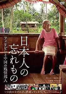 日本人の忘れもの フィリピンと中国の残留邦人 [DVD]