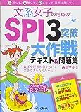 (音声講義・アプリ付)文系女子のためのSPI3突破大作戦テキスト&問題集