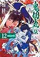 鬼切丸伝 12 (SPコミックス)