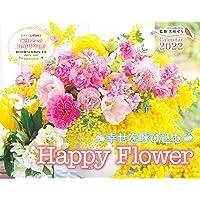 幸せを呼び込む Happy Flower Calendar 2022 (インプレスカレンダー2022)