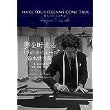 夢を叶える パリのタイユール 鈴木健次郎