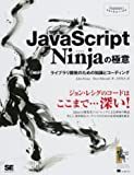 JavaScript Ninjaの極意 ライブラリ開発のための知識とコーディング (Programmer's SELEC…