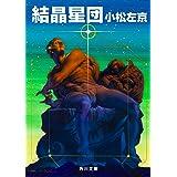 結晶星団 (角川文庫)