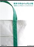 帆布で作るバッグと小物