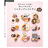 Miniature Restaurant 77 To Make With Embroidery Thread (Japanese Edition)