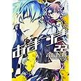 あまつき 22 (IDコミックス ZERO-SUMコミックス)