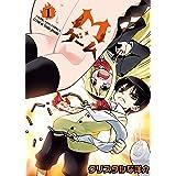 M・ゲーム(1) (ヤングキングコミックス)