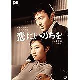 恋にいのちを [DVD]