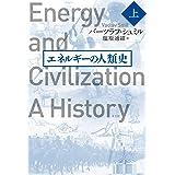 エネルギーの人類史 上