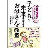 【発達障害とグレーゾーン】子どもの未来を変えるお母さんの教室