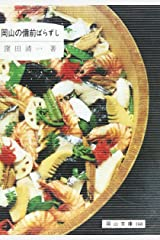 岡山の備前ばらずし (岡山文庫 (160)) 文庫