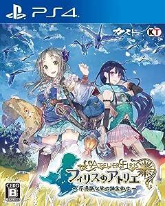 フィリスのアトリエ ~不思議な旅の錬金術士~ - PS4