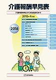 介護報酬早見表 2018年4月版: 介護報酬単位から関連通知まで