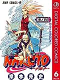 NARUTO―ナルト― カラー版 6 (ジャンプコミックスDIGITAL)