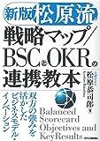 【松原流】戦略マップ/BSCとOKRの連携教本-双方の強みを活かしたビジネスモデル・イノベーション-