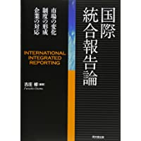 国際統合報告論 ―市場の変化・制度の形成・企業の対応―