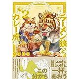 ラーメン狼とカレー虎(2) (ふゅーじょんぷろだくと)