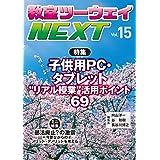 """教室ツーウェイNEXT 15号:子供用PC・タブレット""""リアル授業"""" 活用ポイント69"""