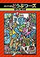SUPERどうぶつ-ズ (LEED Cafe comics)