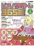 ピアノ基礎トレ365日!
