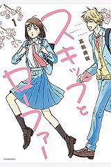 スキップとローファー(1) (アフタヌーンコミックス) Kindle版