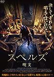スペルズ/呪文 [DVD]