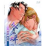 冬の蝉 特別編集版 [Blu-ray]
