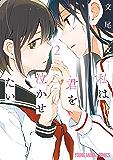 私は君を泣かせたい 2 (ヤングアニマルコミックス)