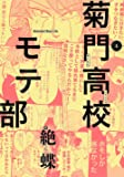菊門高校モテ部 1 (マッグガーデンコミック EDENシリーズ)