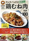 クックパッドの大好評鶏むね肉 決定版100 (TJMOOK)
