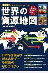 最新版 世界の資源地図 単行本(ソフトカバー)