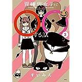異種族女子に○○する話 3 (MFC)