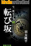 転び坂・与一郎シリーズ四